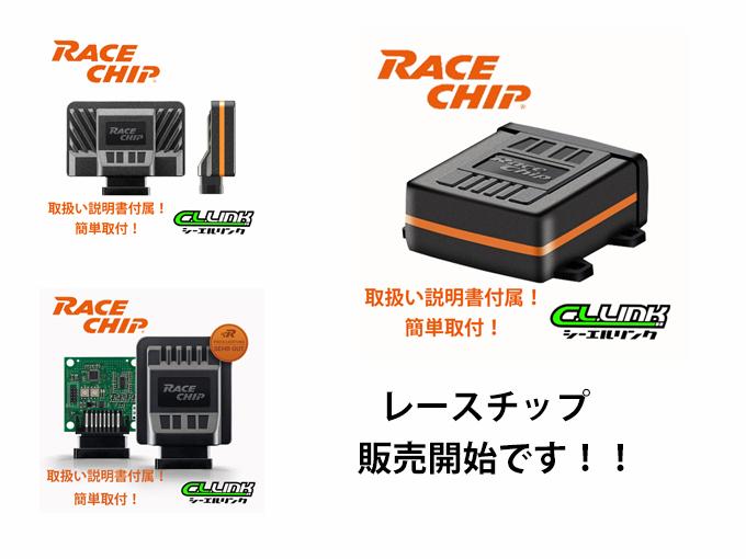 レースチップ