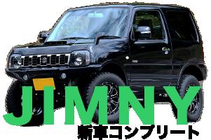 ジムニー 新車コンプリート