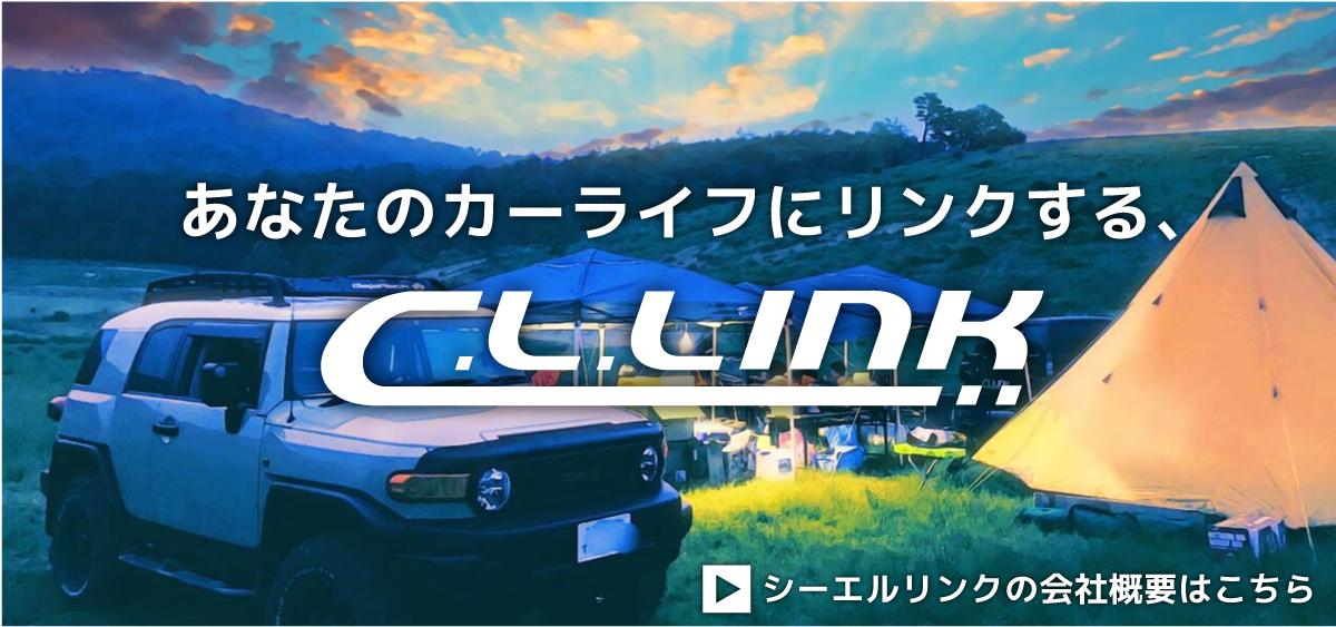 あなたのカーライフにリンクする、C.L.Link。シーエルリンクの会社概要はこちら。