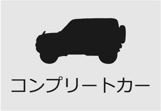 コンプリートカー