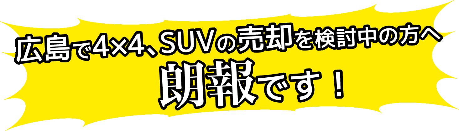 広島で4×4,SUVの売却を検討されている方、朗報です!