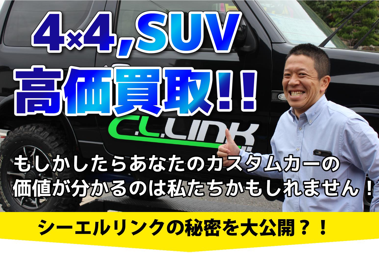 4×4,SUV高価買取します!