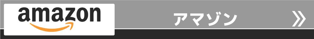 ジムニー、四駆のシーエルリンクのアマゾンはこちら