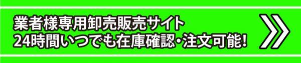 四駆、SUV専門店シーエルリンクの業者販売専用サイト!!24時間いつでも在庫確認・注文可能!