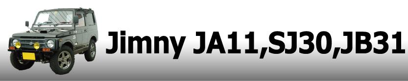 ジムニーJA11