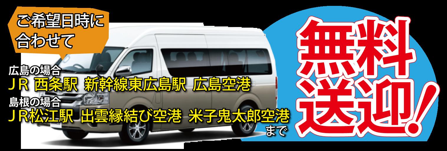 広島空港、JR西条駅、山陽新幹線 東広島駅、松江駅、出雲空港、米子空港でレンタカーをご利用のお客様は無料送迎致します