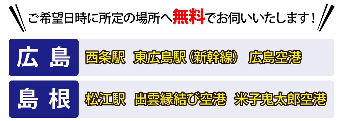 広島空港、JR西条駅、山陽新幹線 東広島駅、松江駅、出雲空港、米子空港まで無料でお伺いいたします!