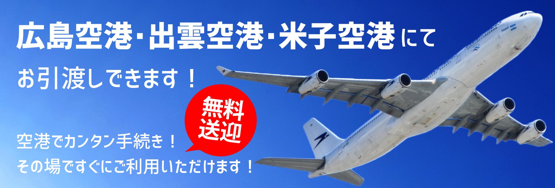 広島空港へレンタカーの送迎可能です