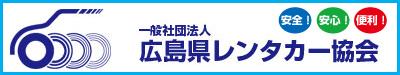 広島レンタ協会