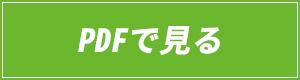 PDFカタログボタン