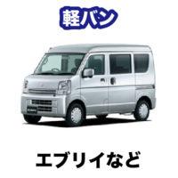 軽バン マンスリーレンタカー